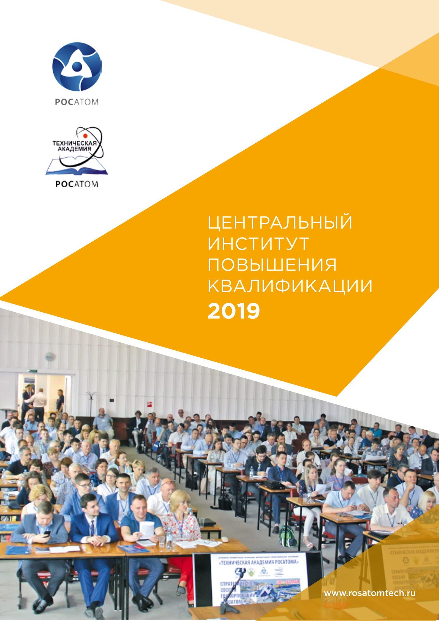 Итоги года Центрального института повышения квалификации 2019