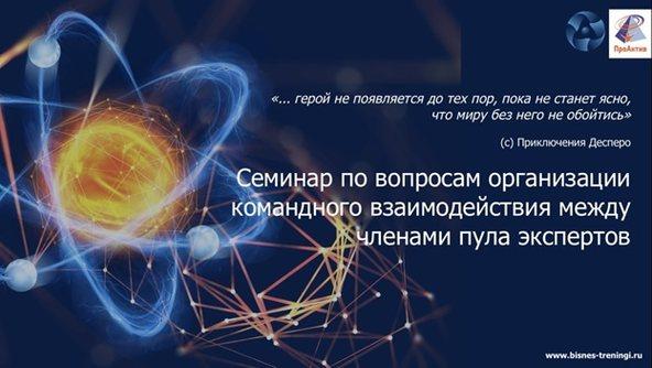 Завершился семинар по вопросам командного взаимодействия между членами отраслевого пула экспертов