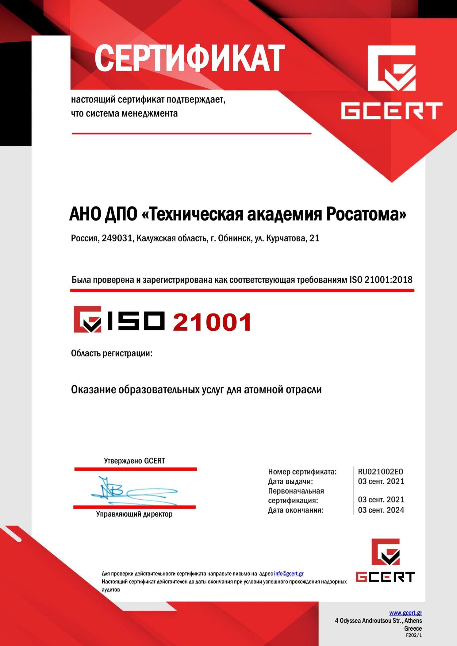 Техническая академия прошла сертификационный аудит системы менеджмента по ISO 21001-2018