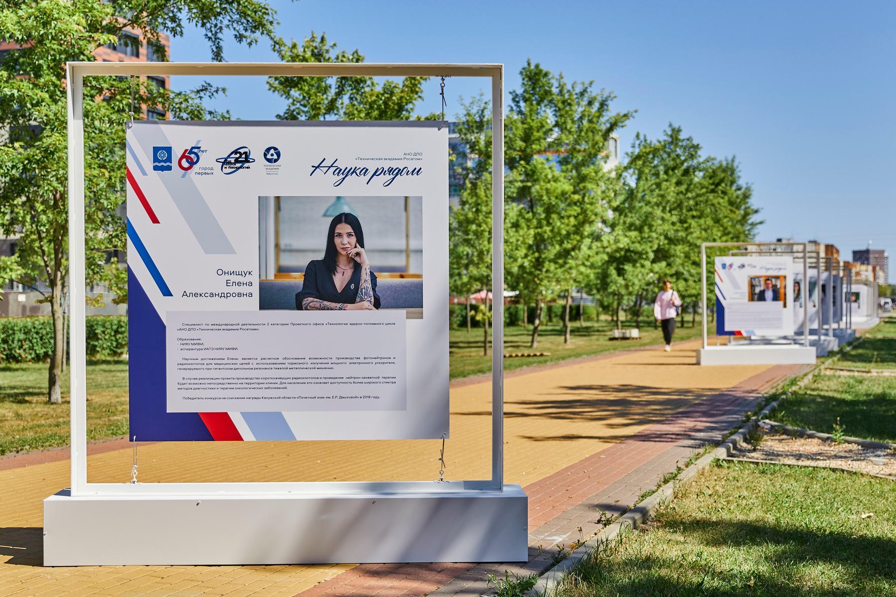 В Обнинске открылась фотовыставка «Наука рядом»